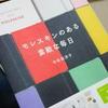 「モレスキンのある素敵な毎日」(中牟田洋子)を読んでほんわかと過ごす