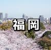 【福岡県】安いおすすめの格安引越し業者BEST6