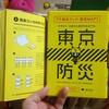 【防災】都の『東京防災』ブック、一般販売後3日で完売、再販は1~2ヶ月後~1人1冊必携、今ならヤフオクで!