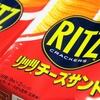 絶妙の塩加減! ナビスコの「リッツチーズサンド」が激ウマだった。