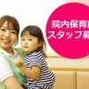 京都の保育士の求人(転職)10選