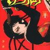 【中二病におすすめの漫画】ベアゲルター(沙村広明)【ドイツ語、眼帯、カンフーなど】