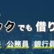 【ヤミ金】グッドサポートはソフト闇金