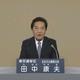 【政見放送】2016参議院議員選挙 東京都選挙区 田中康夫
