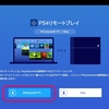 Surface Pro 4 で PS4