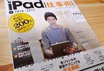 malzackが『iPad仕事術!』の表紙に載りました