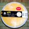 シェリエドルチェ新商品 復刻!! 天使のチーズケーキ