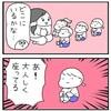 【四コマ2本】運動会で泣きそうになった(私が)