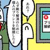 【マンガ】そのプリント、本当に必要?