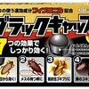 ゴキブリ退治のおすすめ商品 ベスト3