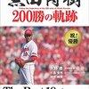 広島東洋カープの黒田投手が現役引退をするらしい…。