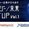 人工知能ベンチャー企業が打ち出すテクノロジー/未来 Meet up 第1回のお知らせ