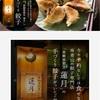 東京南青山 蓮月(れんげつ)<手づくり焼き餃子>