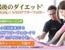 【ダイエットジム】エクスリム品川店の無料カウンセリングを体験してきた