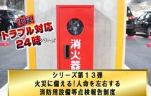 火災に備える!人命を左右する消防用設備等点検報告制度