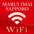 丸井今井札幌店で利用できる無料Wi-Fi「MARUI_IMAI_SAPPORO_Wi-Fi」の設定方法と接続手順