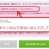 IIJmioの通話定額オプションがキャンセルできない(T_T)