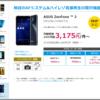 【最安】zenfone3を最大二万円引きで購入する方法【日本版】