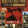 横溝正史&金田一耕助DVDコレクション 創刊号