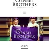 SENBEI  BROTHERSのおせんべい