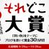 「買い物」をテーマにブログを書いて30万円! それどこ大賞、10月26日まで大募集!