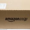【Amazon プライム】プライム会員のお得な特典と他社サービスついて比較してみた