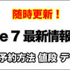 更新:iPhone7最新情報まとめ 発売日 予約方法 値段 デザイン