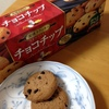 窯焼きクッキー チョコチップ@フルタ製菓