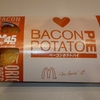 4週連続発売日の食レポ マクドナルドのベーコンポテトパイ