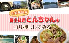 元対馬民が、長崎県対馬の郷土料理「とんちゃん」をゴリ押ししてみる