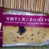 ファミマのスイーツ新商品 安納芋と黒ごまのベイクドケーキ