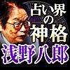 研鑽67年占い師【占い界の神格 浅野八郎】ベリル数占い