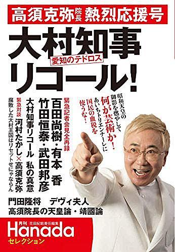 お やめ 下さい 大村 秀章 愛知 県 知事 愛知 100 万 人 リコール の 会