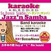 Jazz'n samba (So Danco Samba) 7つのKey /Band Karaoke-ジャズシンガーのための英語でボサノバ