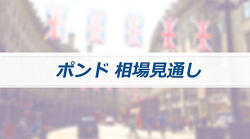 「4人に1人が隠れ失業者」ポンド/円 8月見通し 松崎美子