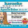 Water to drink(Agua De Beber)7つのkey /Band karaoke-ジャズシンガーのための英語でボサノバ