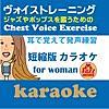耳で覚えて発声練習〜Jazzやpopsを歌うためのChest Voice Exercise〜 (短縮版 カラオケ)