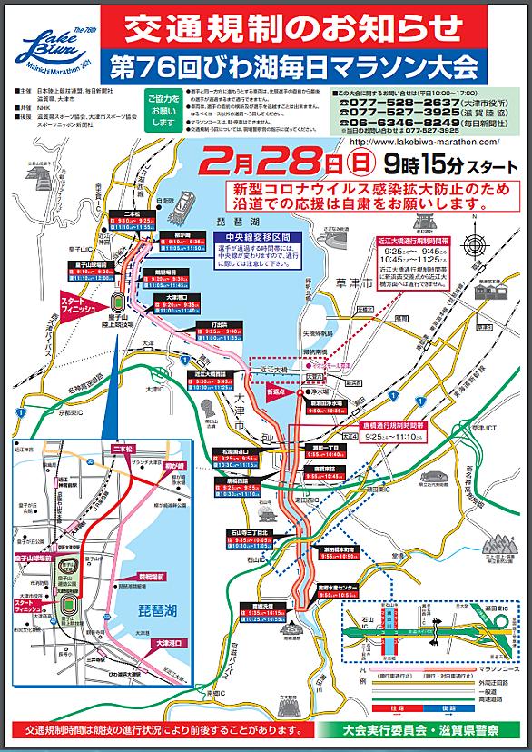 毎日 びわ湖 大阪マラソンにエリート部門 「びわ湖毎日」と統合