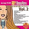 ジャズシンガーのための英語でボサノバVol. 2