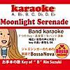 Moonlight Serenade7つのkey /Band karaoke-ジャズシンガーのための英語でボサノバ