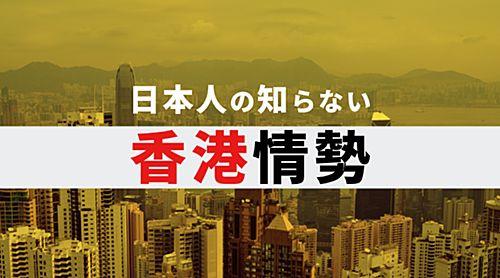 最新の香港情勢アップデートと香港ドルの対円保有の有効性「日本人の知らない香港情勢」戸田裕大