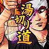 自家製麺キリンジ 湯切り道 〜極めろ、湯切りバースト〜
