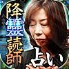 人智超えの的中占い【降靈読術占い】神に選ばれし占い師・桜龍