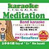 Meditation7つのkey /Band karaoke-ジャズシンガーのための英語でボサノバ