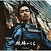 希求 (feat. 川井 郁子)