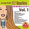 ジャズシンガーのための英語でボサノバ Vol. 1