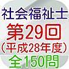 社会福祉士国家試験第29回(平成28年度)全150問