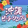 ファムレウタ (Acoustic Version)