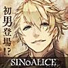 SINoALICE ーシノアリスー