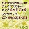 ピアノ協奏曲第2番ハ短調作品18 第2楽章